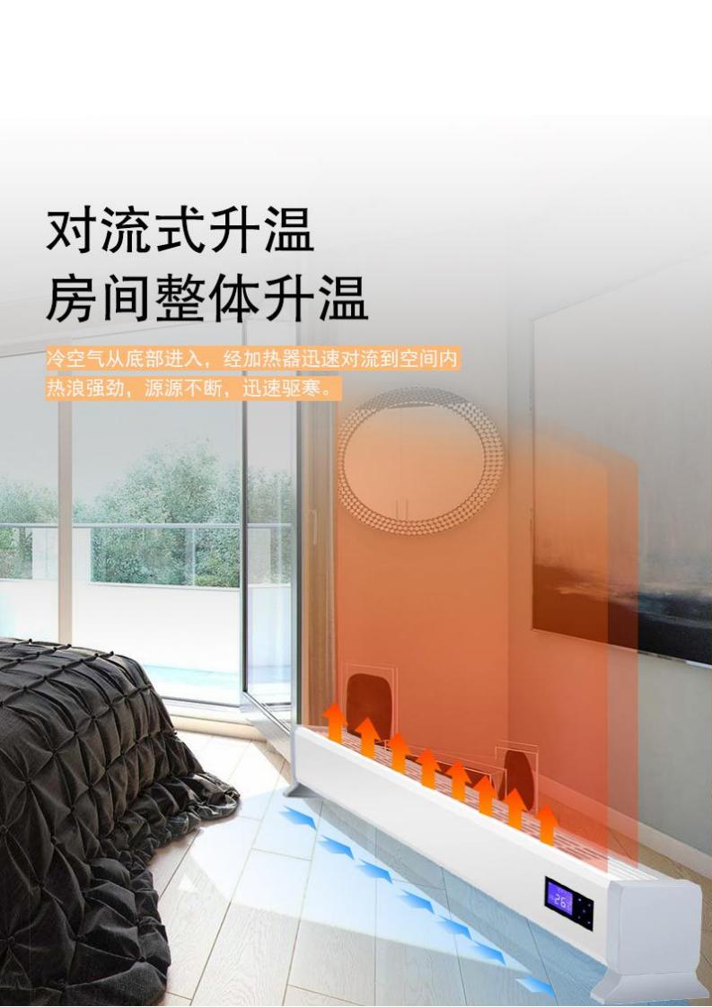 踢腳線式電暖器介紹_04.png