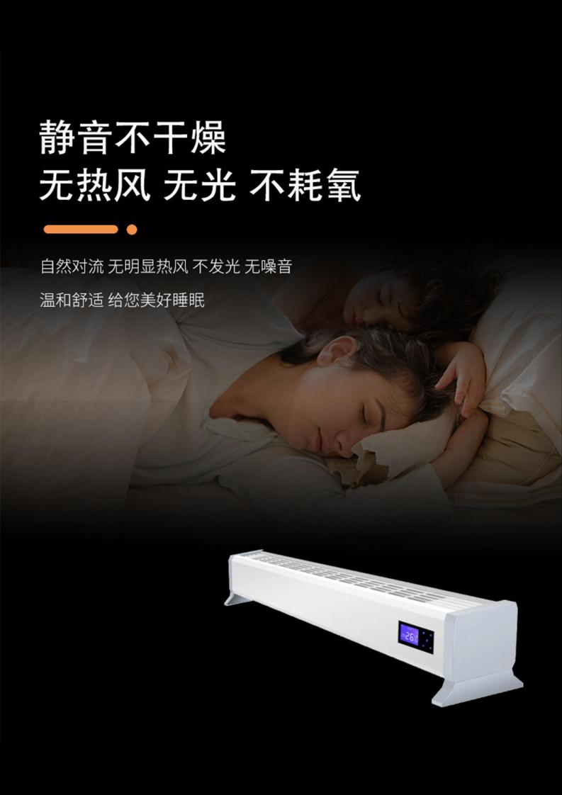 踢腳線式電暖器介紹_09.png