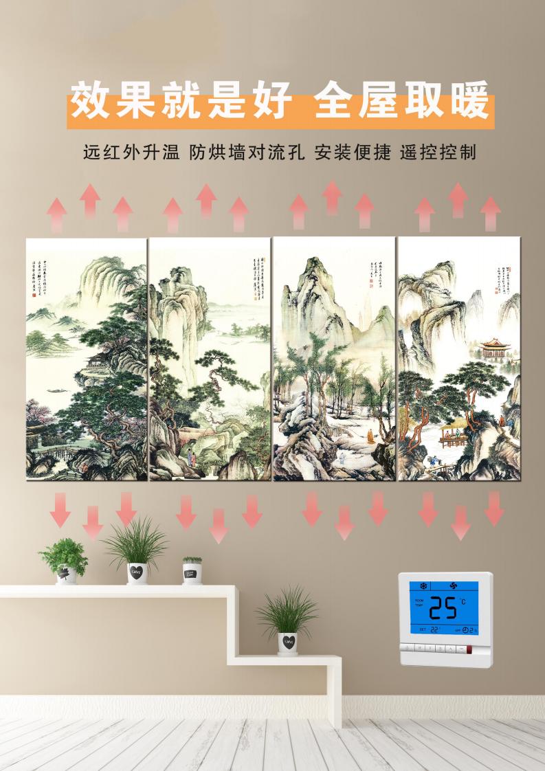 碳纖維電暖畫介紹_02.png
