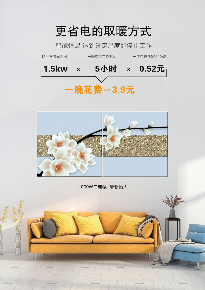 碳纖維電暖畫介紹_04.png